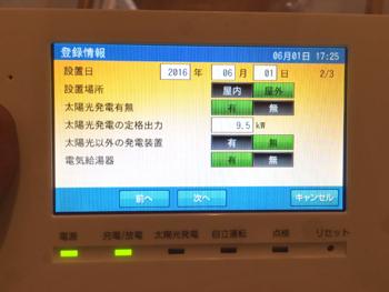 豊田市)蓄電池、PV電気工_9779