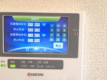 514堀様(守山区)蓄電池工事_6685