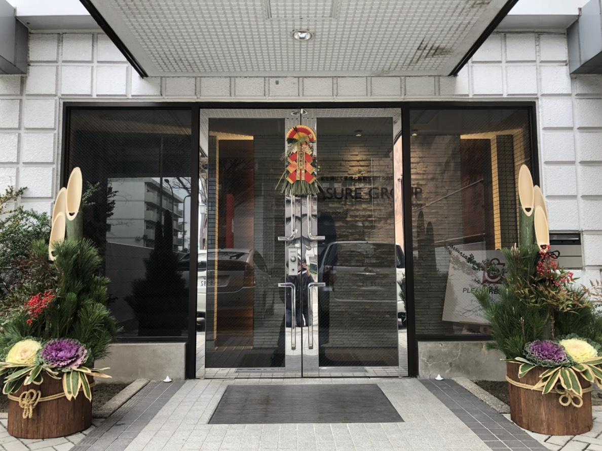 名古屋入り口写真